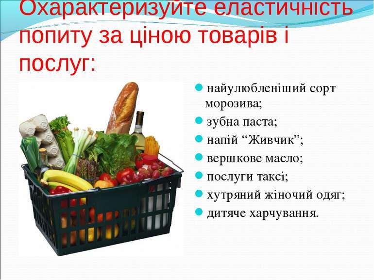Охарактеризуйте еластичність попиту за ціною товарів і послуг: найулюбленіший...