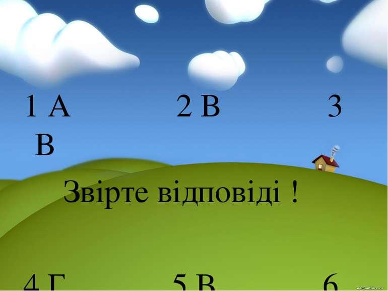 1 А 2 В 3 В Звірте відповіді ! 4 Г 5 В 6 Б