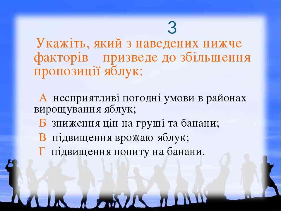 3 Укажіть, який з наведених нижче факторів призведе до збільшення пропозиції ...
