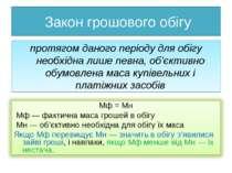 Закон грошового обігу протягом даного періоду для обігу необхідна лише певна,...