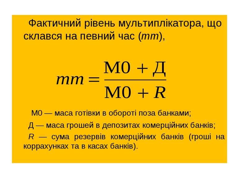 Фактичний рівень мультиплікатора, що склався на певний час (mm), М0 — маса го...