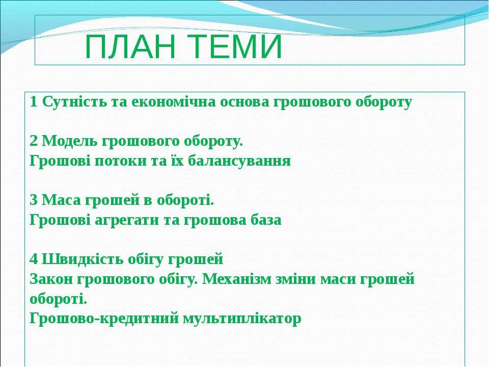 ПЛАН ТЕМИ 1 Сутність та економічна основа грошового обороту 2 Модель грошовог...