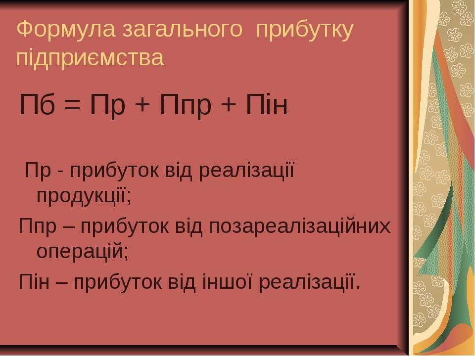 Формула загального прибутку підприємства Пб = Пр + Ппр + Пін Пр - прибуток ві...