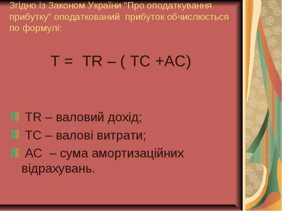 """Згідно із Законом України """"Про оподаткування прибутку"""" оподаткований прибуток..."""