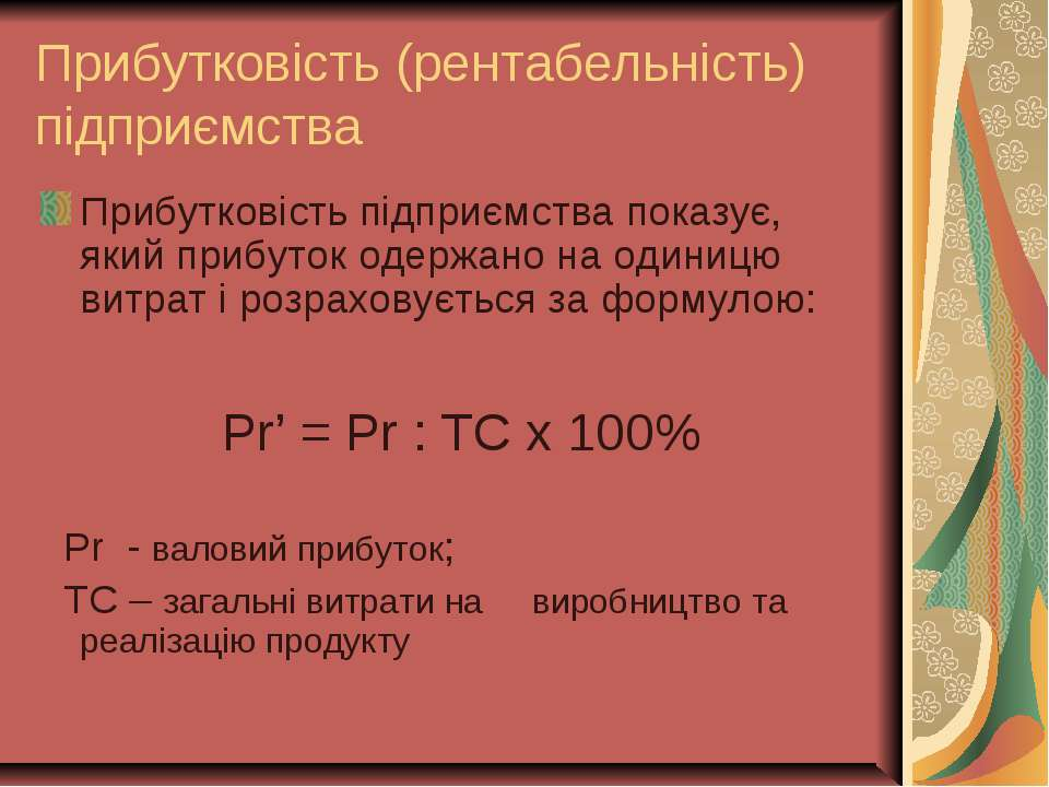 Прибутковість (рентабельність) підприємства Прибутковість підприємства показу...
