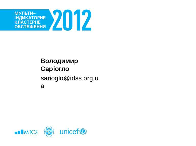 Володимир Саріогло sarioglo@idss.org.ua