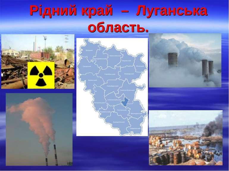 Рідний край – Луганська область.