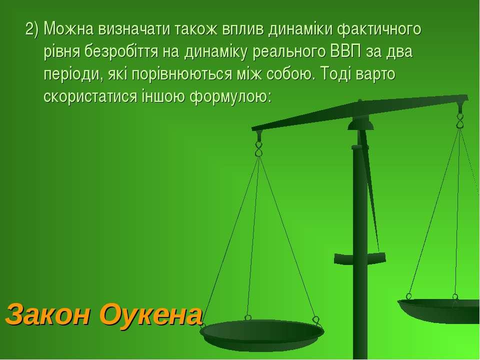 2) Можна визначати також вплив динаміки фактичного рівня безробіття на динамі...