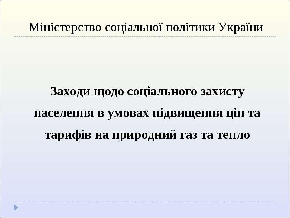 Міністерство соціальної політики України Заходи щодо соціального захисту насе...