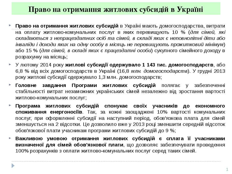 Право на отримання житлових субсидій в Україні мають домогосподарства, витрат...