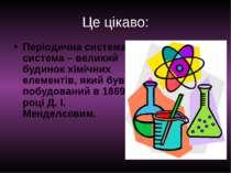 Це цікаво: Періодична система система – великий будинок хімічних елементів, я...