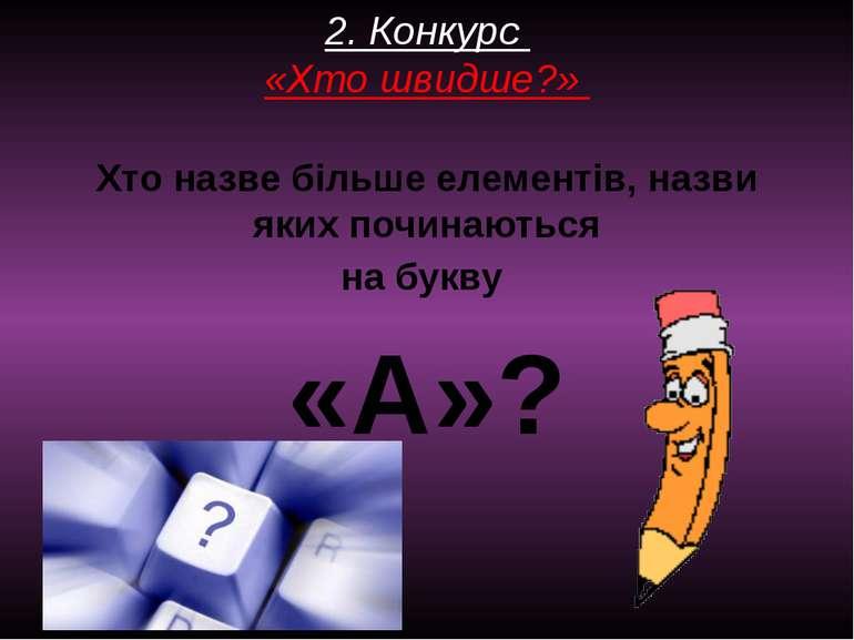 2. Конкурс «Хто швидше?» Хто назве більше елементів, назви яких починаються н...