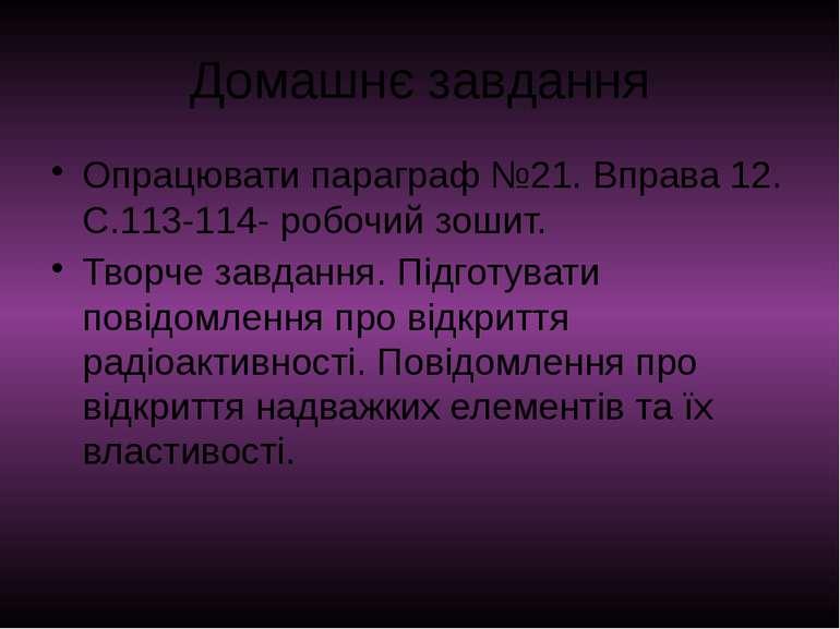 Домашнє завдання Опрацювати параграф №21. Вправа 12. C.113-114- робочий зошит...