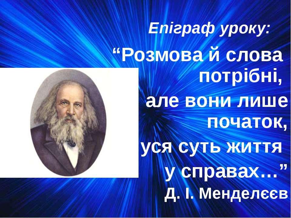 """Епіграф уроку: """"Розмова й слова потрібні, але вони лише початок, уся суть жит..."""
