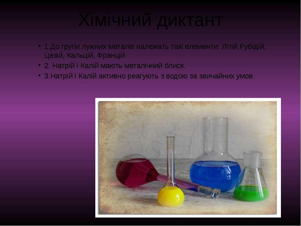 Хімічний диктант 1.До групи лужних металів належать такі елементи: Літій,Рубі...