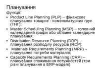 Планування функції: Product Line Planning (PLP) – фінансове планування товарн...