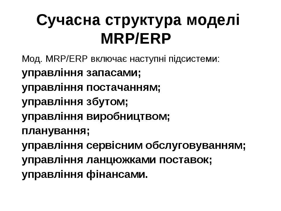 Сучасна структура моделі MRP/ERP Мод. MRP/ERP включає наступні підсистеми: уп...