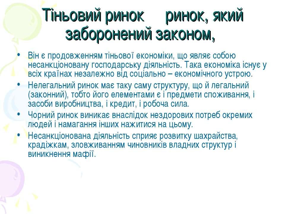 Тіньовий ринок― ринок, який заборонений законом, Він є продовженням тіньової ...