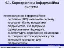 4.1. Корпоративна iнформацiйна система Корпоративною iнформацiйною системою (...