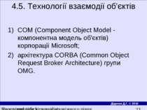 4.5. Технології взаємодії об'єктів COM (Component Object Model - компонентна ...