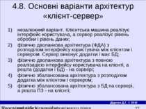 4.8. Основнi варiанти архiтектур «клiєнт-сервер» незалежний варiант. Клiєнтсь...