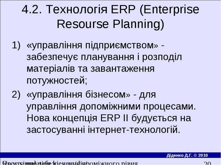 4.2. Технологiя ERP (Enterprise Resourse Planning) «управлiння пiдприємством»...