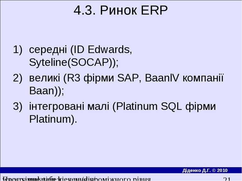 4.3. Ринок ERP середнi (ID Edwards, Syteline(SOCAP)); великi (R3 фiрми SAP, B...