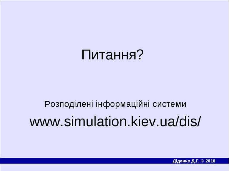 Питання? Розподілені інформаційні системи www.simulation.kiev.ua/dis/ Програм...