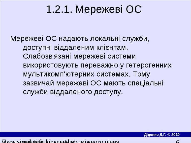 1.2.1. Мережевi ОС Мережевi ОС надають локальнi служби, доступнi вiддаленим к...