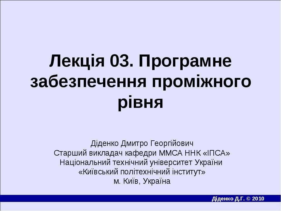 Лекція 03. Програмне забезпечення проміжного рівня Діденко Дмитро Георгійович...