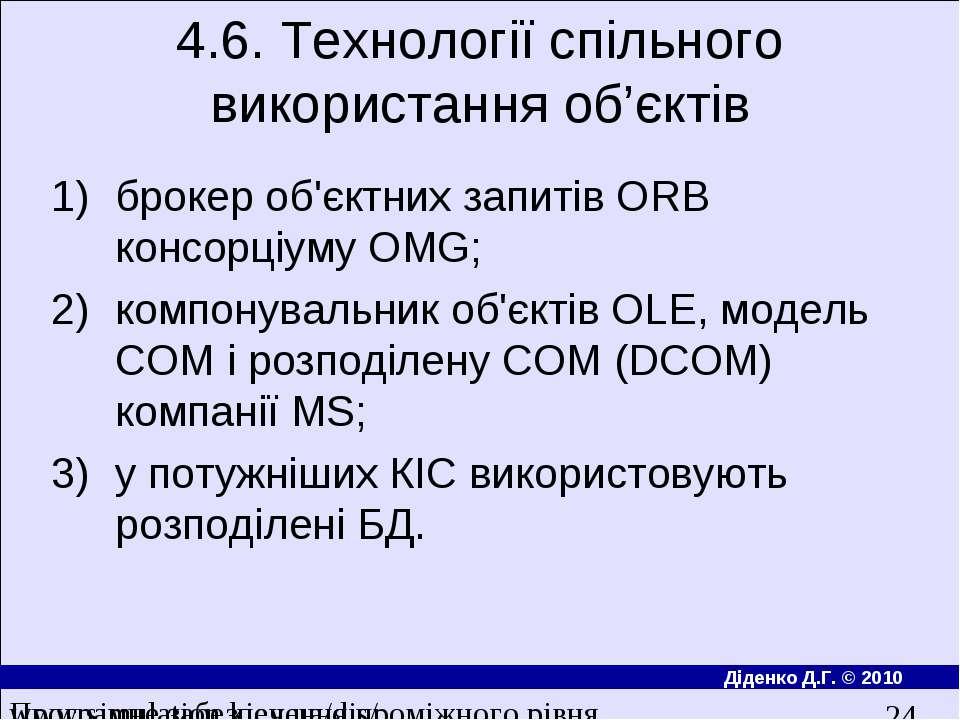 4.6. Технології спільного використання об'єктів брокер об'єктних запитiв ORB ...