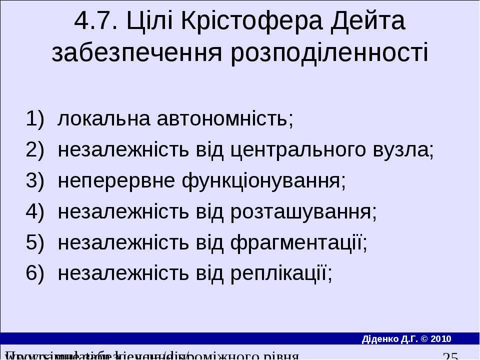 4.7. Цілі Крістофера Дейта забезпечення розподіленності локальна автономнiсть...