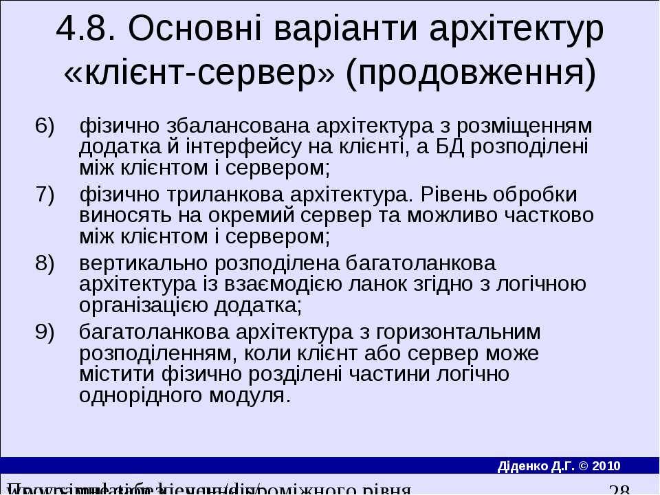 4.8. Основнi варiанти архiтектур «клiєнт-сервер» (продовження) фiзично збалан...