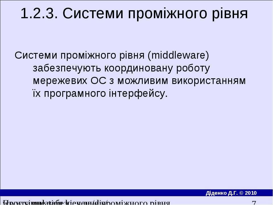 1.2.3. Системи промiжного рiвня Системи промiжного рiвня (middleware) забезпе...