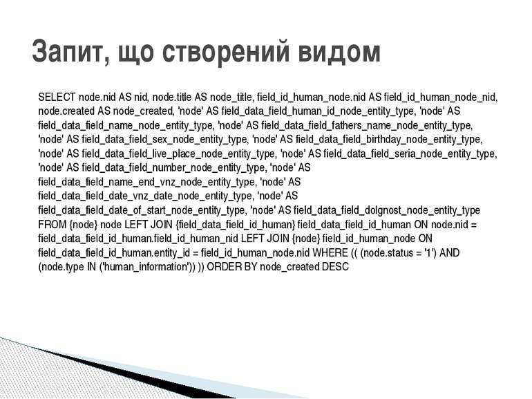 Запит, що створений видом SELECT node.nid AS nid, node.title AS node_title, f...