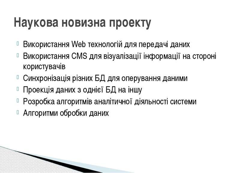 Використання Web технологій для передачі даних Використання CMS для візуаліза...