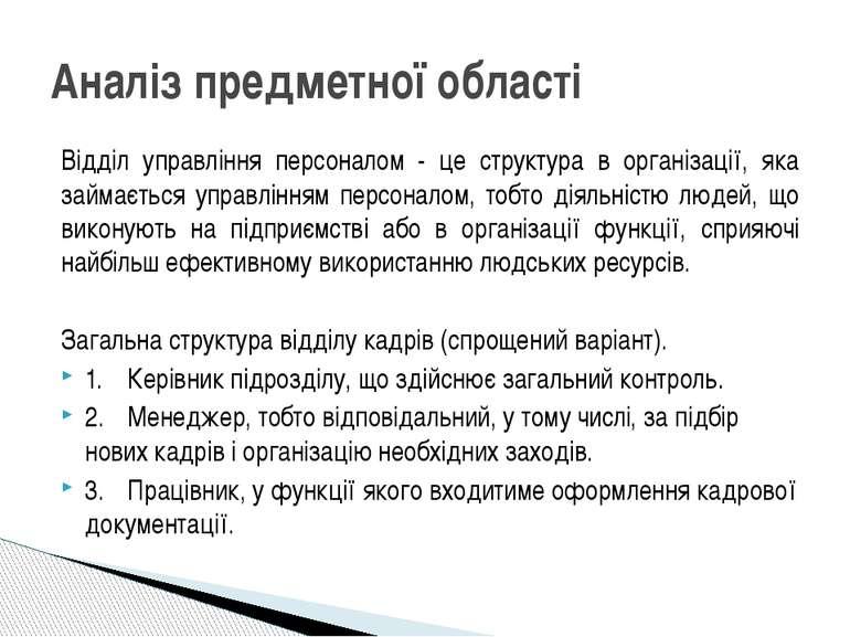 Відділ управління персоналом - це структура в організації, яка займається упр...