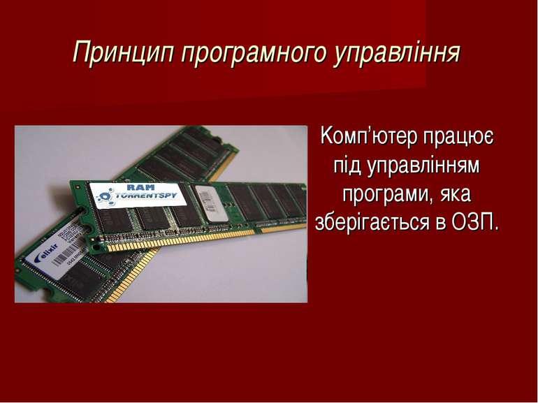 Принцип програмного управління Kомп'ютер працює під управлінням програми, яка...