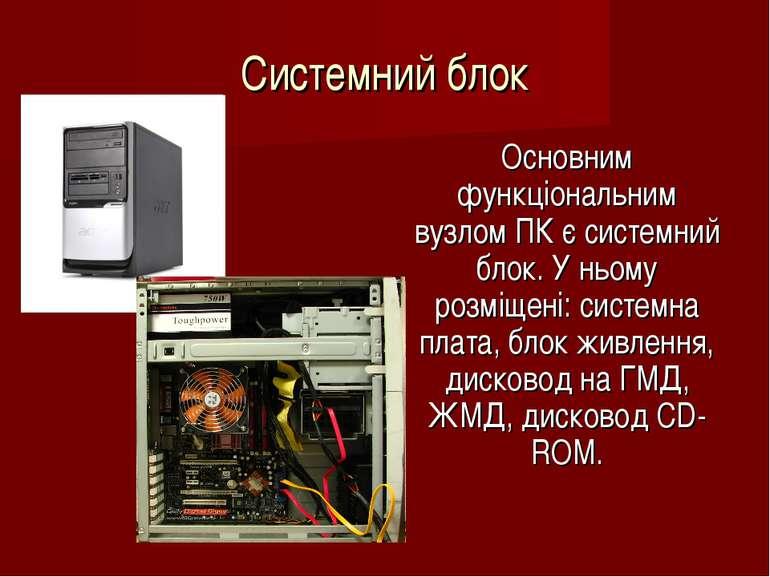 Системний блок Основним функціональним вузлом ПК є системний блок. У ньому ро...