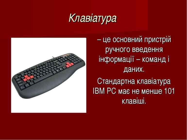 Клавіатура – це основний пристрій ручного введення інформації – команд і дани...