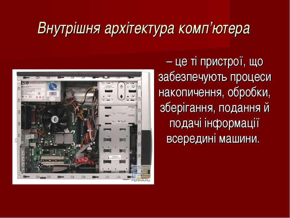 Внутрішня архітектура комп'ютера – це ті пристрої, що забезпечують процеси на...