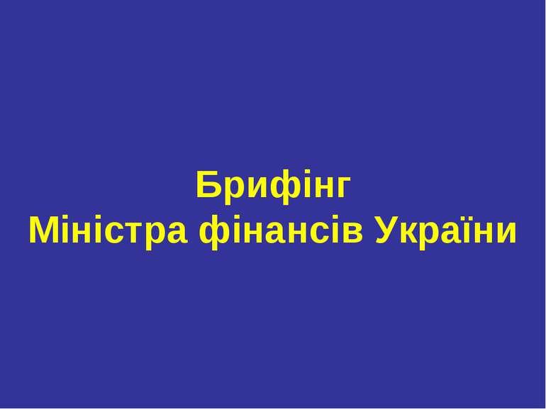 Брифінг Міністра фінансів України