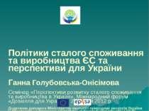 Політики сталого споживання та виробництва ЄС та перспективи для України Ганн...