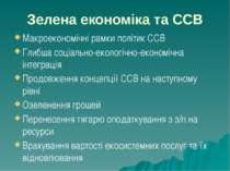 Зелена економіка та ССВ Макроекономічні рамки політик ССВ Глибша соціально-ек...