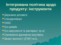 Інтегрована політика щодо продукту: інструменти Державна допомога Стандартиза...