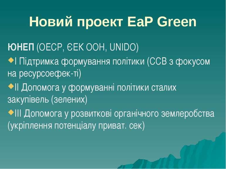 Новий проект EaP Green ЮНЕП (ОЕСР, ЄЕК ООН, UNIDO) І Підтримка формування пол...