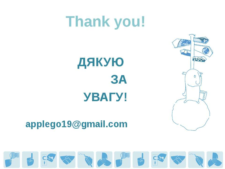 Thank you! ДЯКУЮ ЗА УВАГУ! applego19@gmail.com