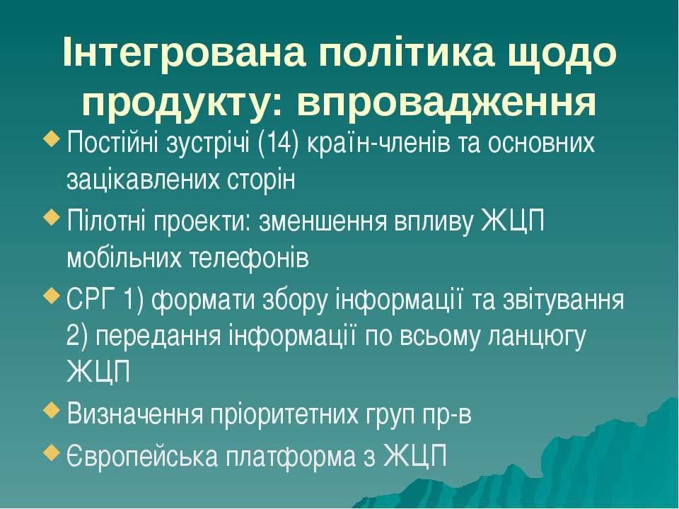 Інтегрована політика щодо продукту: впровадження Постійні зустрічі (14) країн...