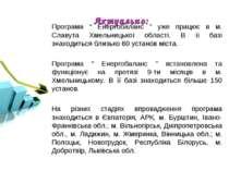 """Програма """" Енергобаланс """" уже працює в м. Славута Хмельницької області. В її ..."""