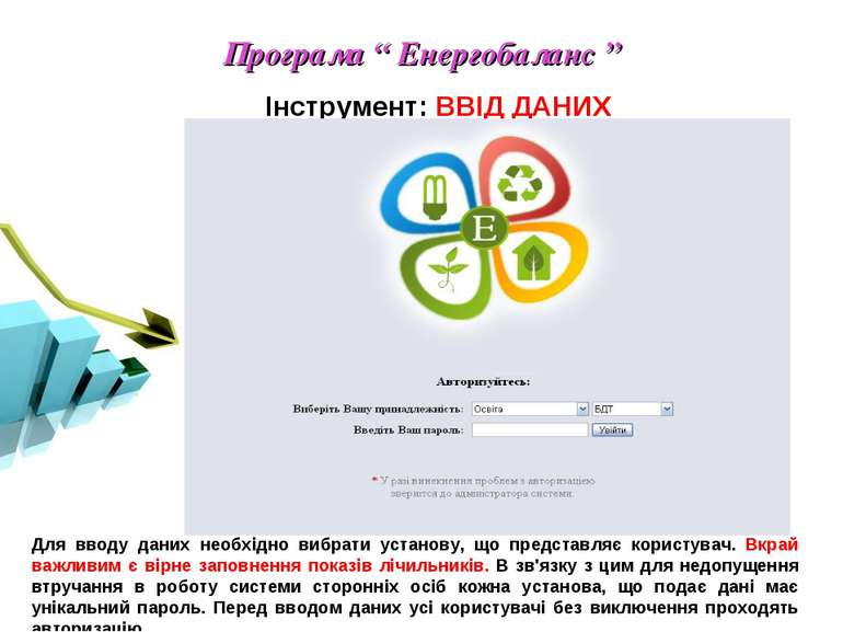 """Програма """" Енергобаланс """" Для вводу даних необхідно вибрати установу, що пред..."""